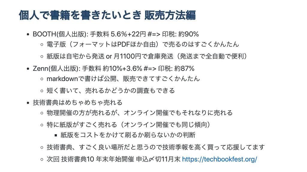 個⼈で書籍を書きたいとき 販売⽅法編 BOOTH(個⼈出版): ⼿数料 5.6%+22円 #=...