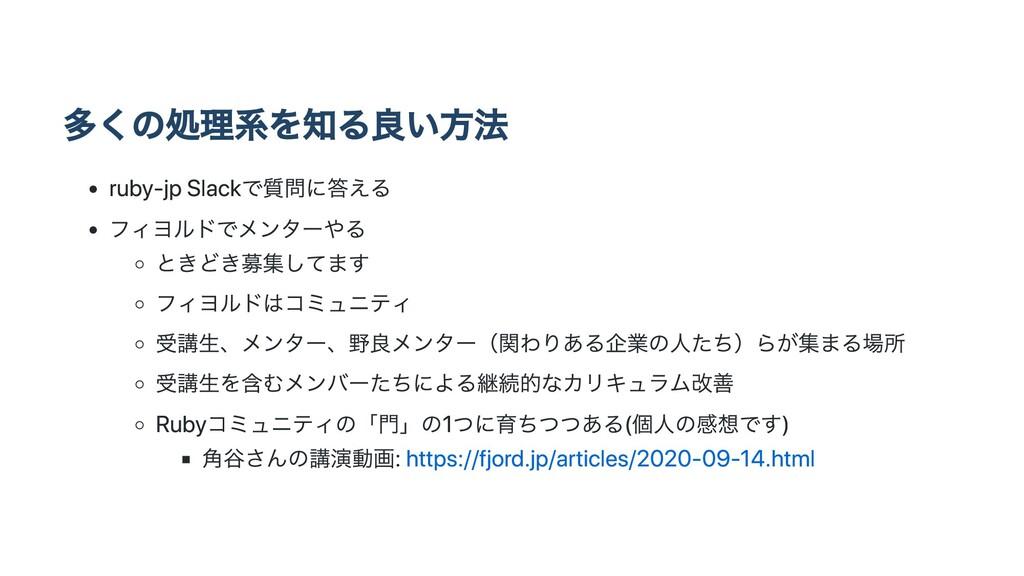 多くの処理系を知る良い⽅法 ruby-jp Slackで質問に答える フィヨルドでメンターやる...