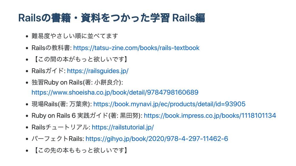 Railsの書籍・資料をつかった学習 Rails編 難易度やさしい順に並べてます Railsの...