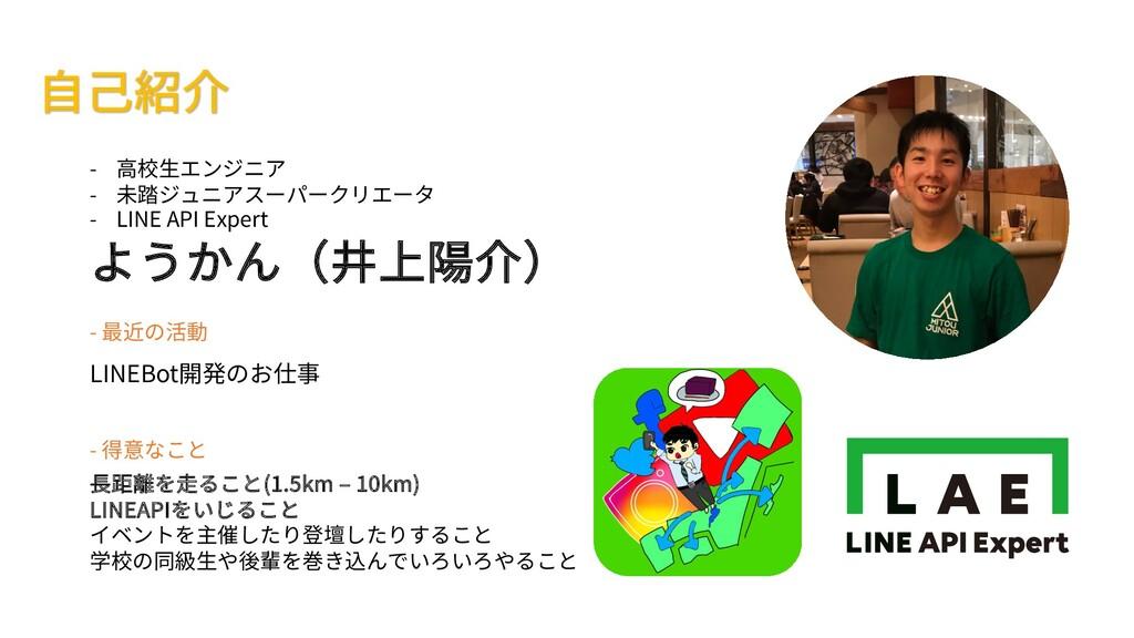 ⾃⼰紹介 ようかん(井上陽介) - ⾼校⽣エンジニア - 未踏ジュニアスーパークリエータ - ...