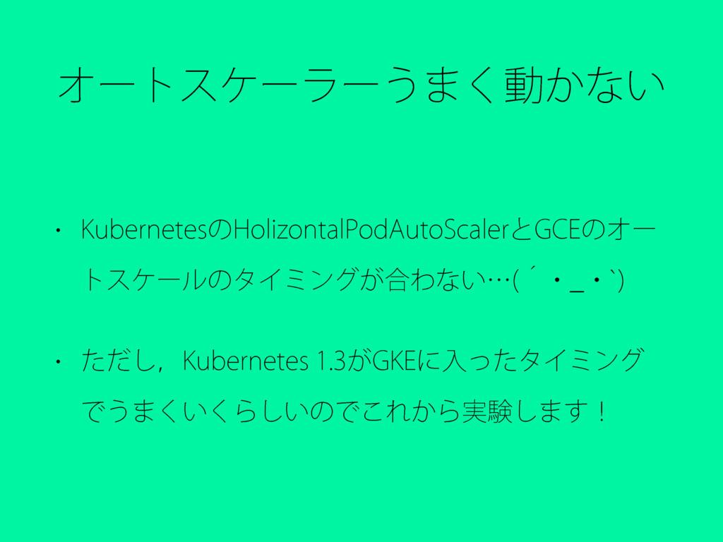"""Φʔτεέʔϥʔ͏·͘ಈ͔ͳ͍ w ,VCFSOFUFTͷ)PMJ[POUBM1PE""""VUP4..."""