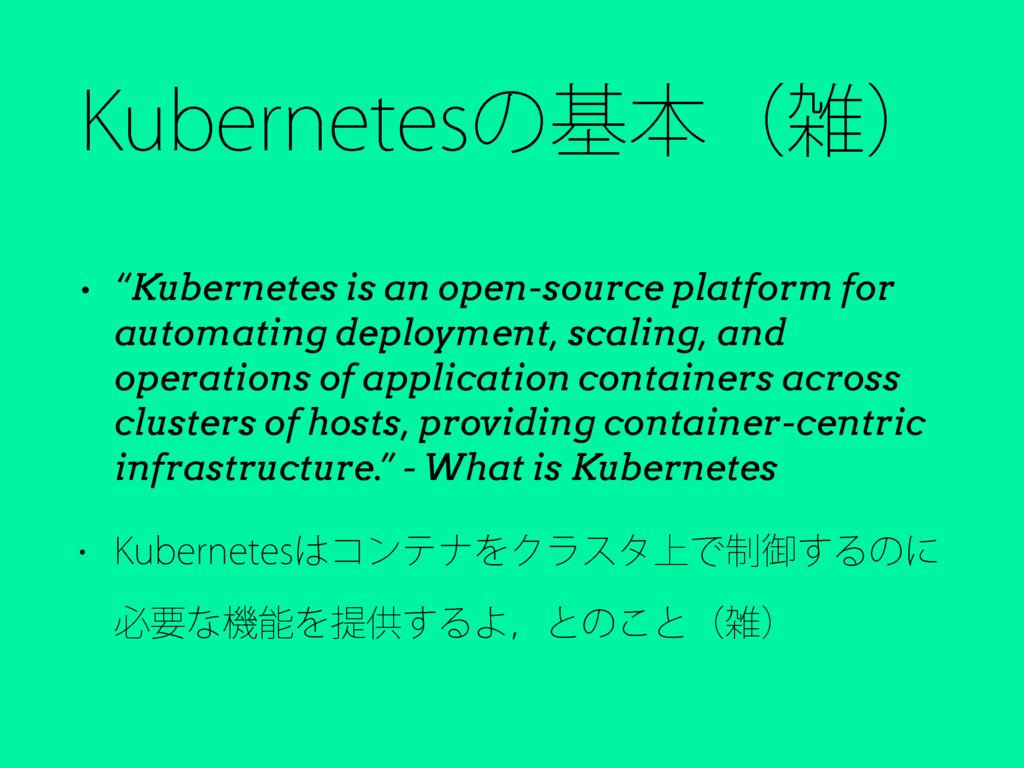",VCFSOFUFTͷجຊʢʣ • ""Kubernetes is an open-sourc..."