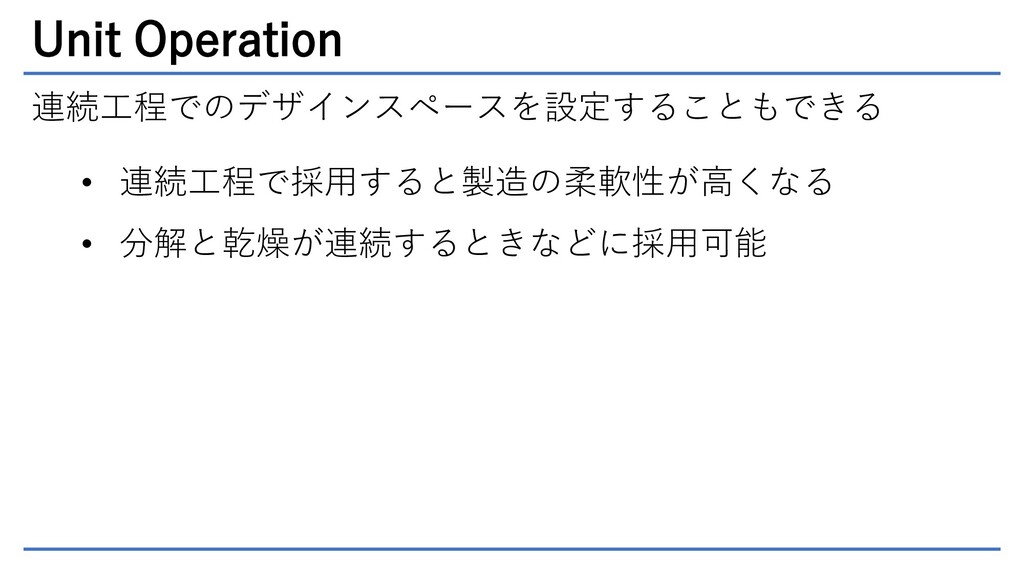 Unit Operation 連続工程でのデザインスペースを設定することもできる • 連続工程...