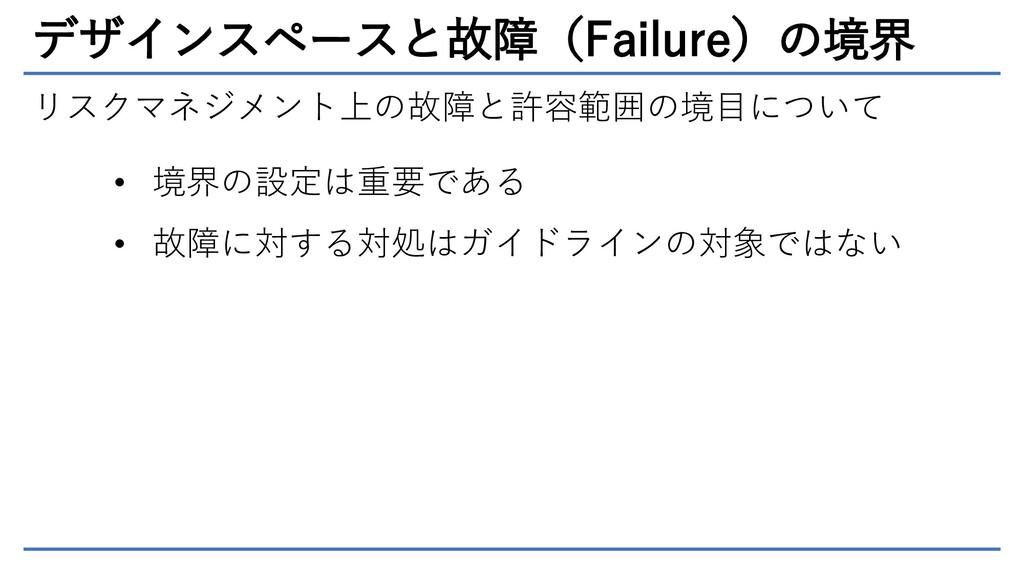 デザインスペースと故障(Failure)の境界 リスクマネジメント上の故障と許容範囲の境目につ...