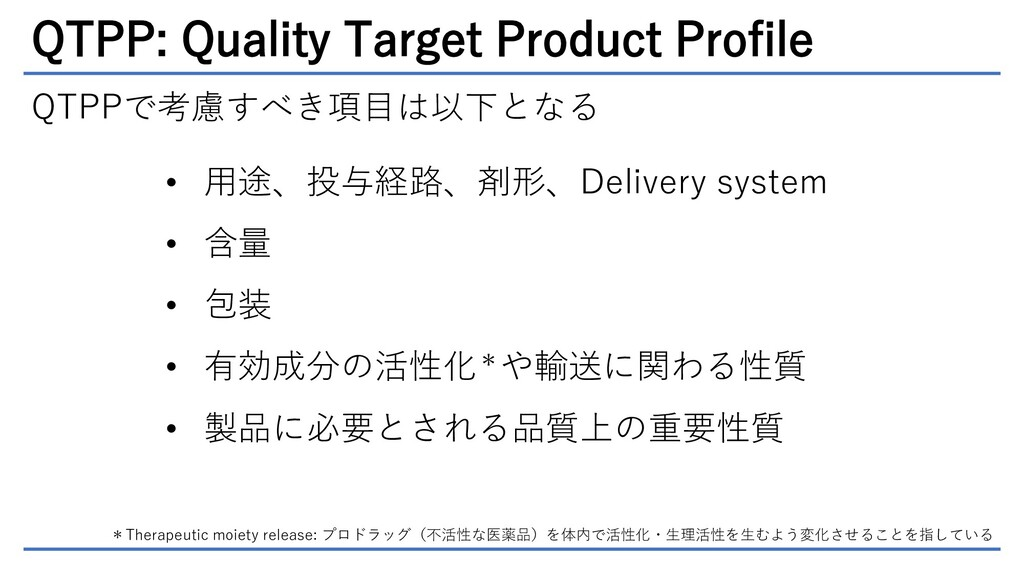 QTPP: Quality Target Product Profile QTPPで考慮すべき...