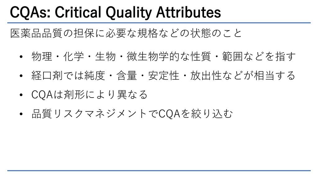 CQAs: Critical Quality Attributes 医薬品品質の担保に必要な規...
