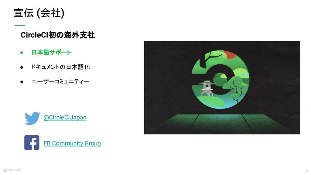 8 宣伝 会社 ● 日本語サポート ● ドキュメントの日本語化 ● ユーザーコミュニティー C...