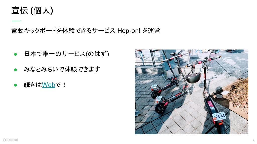 9 宣伝 個人 電動キックボードを体験できるサービス Hop-on! を運営 ● 日本で唯一の...