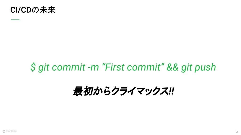 """95 の未来 $ git commit -m """"First commit"""" && git pu..."""