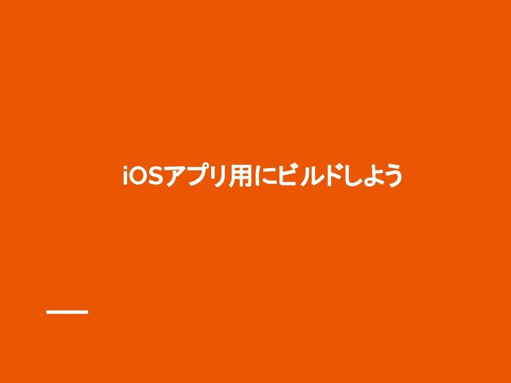 iOSアプリ用にビルドしよう