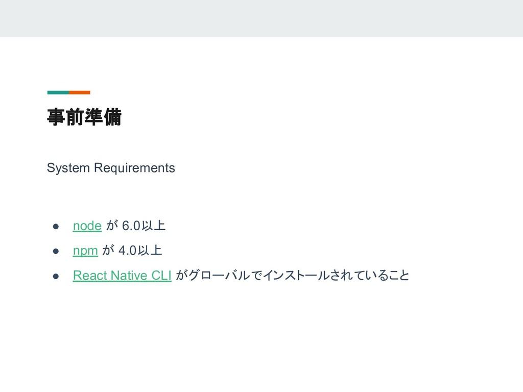 事前準備 System Requirements ● node が 6.0以上 ● npm が...