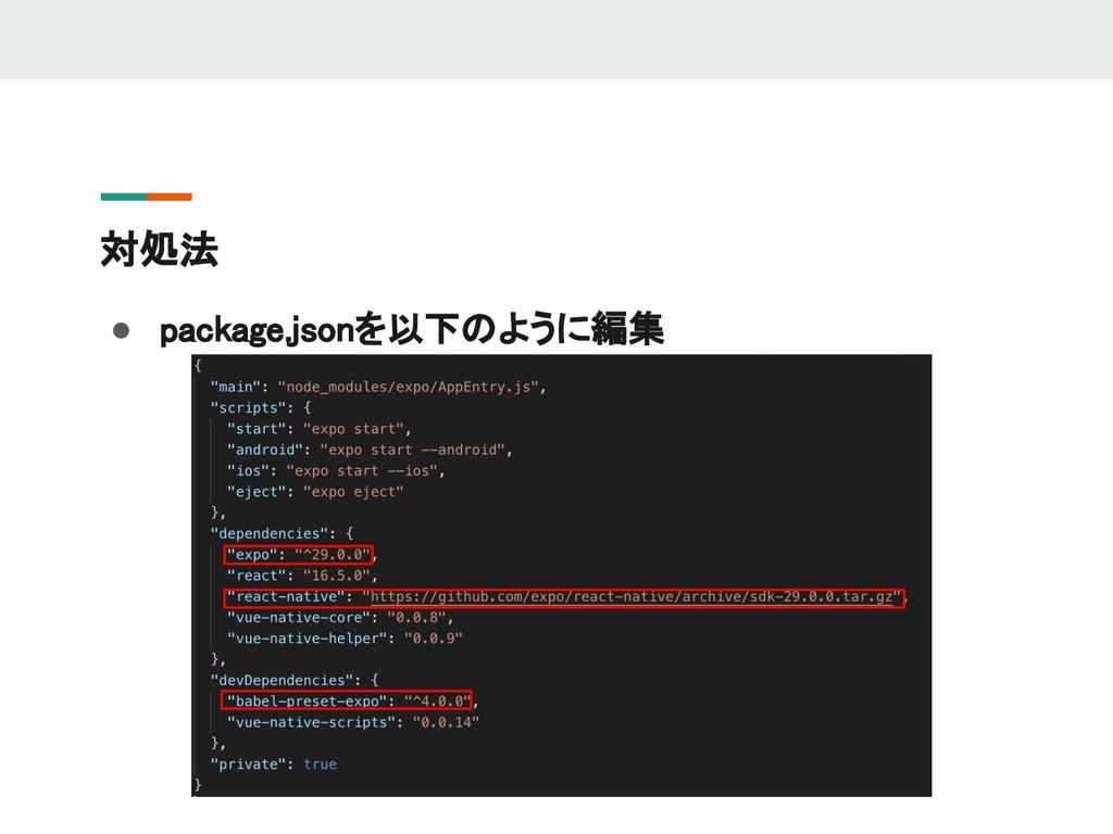 対処法 ● package.jsonを以下のように編集