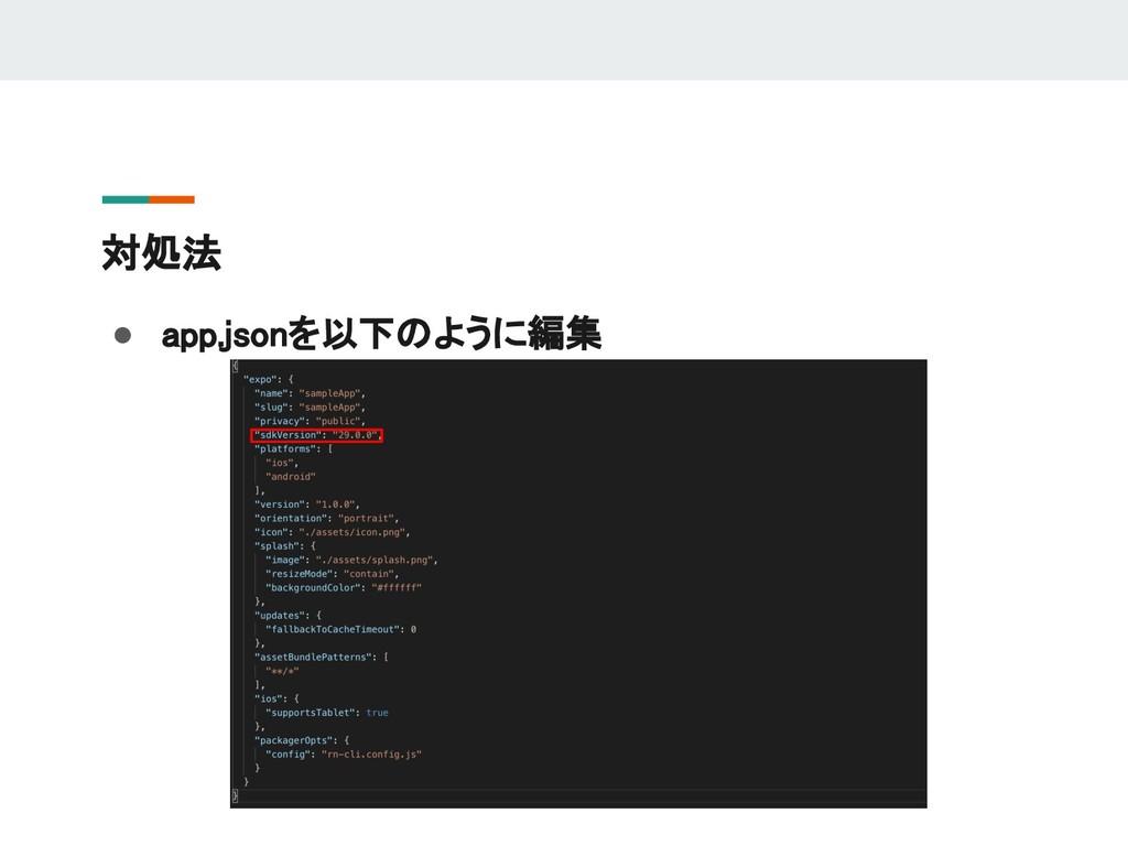 対処法 ● app.jsonを以下のように編集