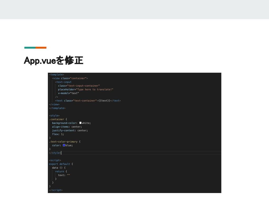 App.vueを修正