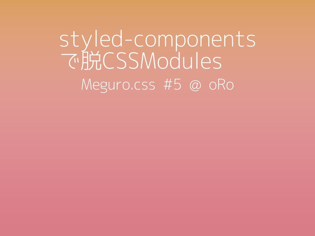 styled-components  で脱CSSModules Meguro.css #5 @...