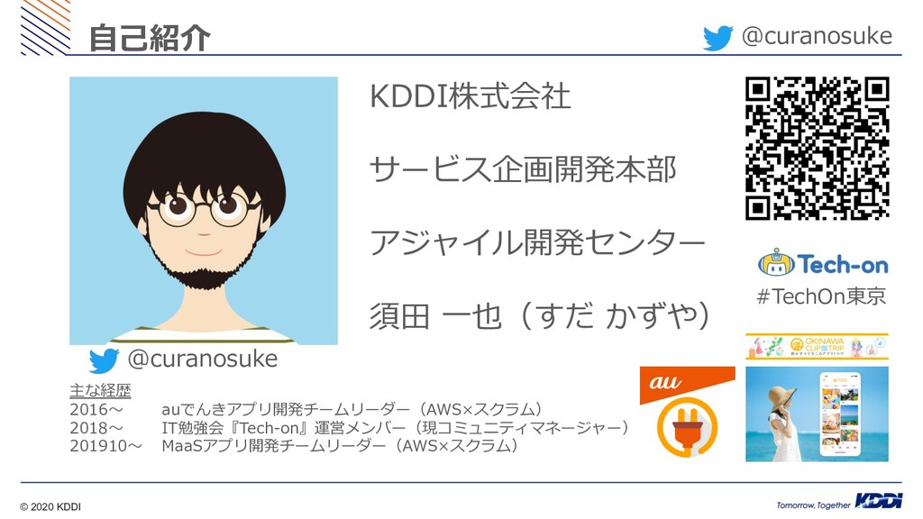 © 2020 KDDI @curanosuke KDDI株式会社 アジャイル開発センター 須⽥...
