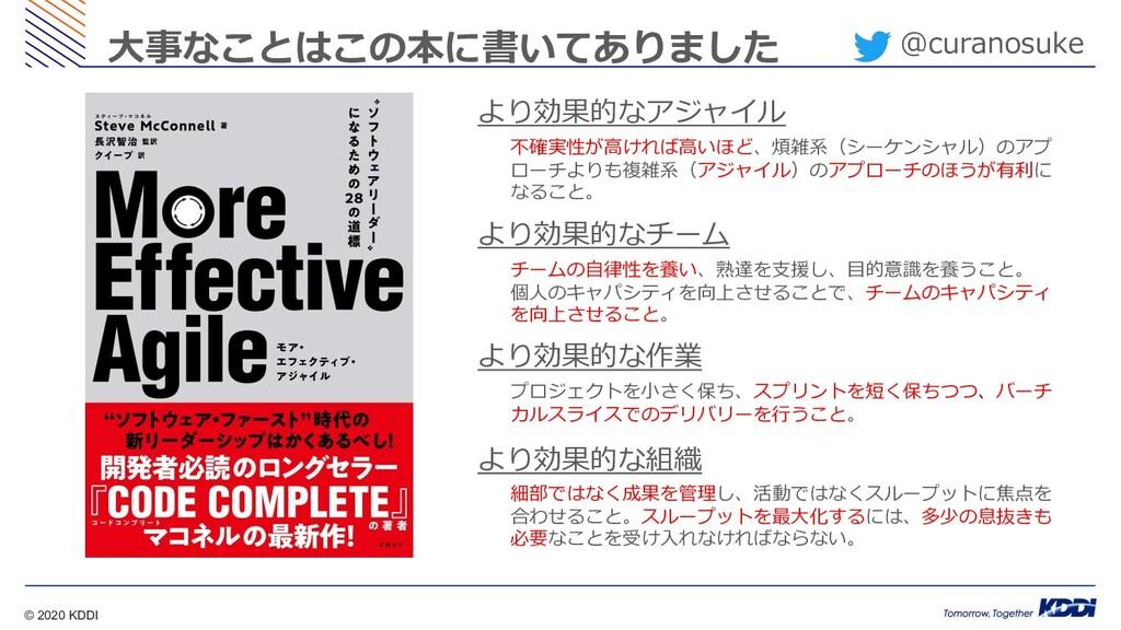© 2020 KDDI @curanosuke ⼤事なことはこの本に書いてありました より効果...