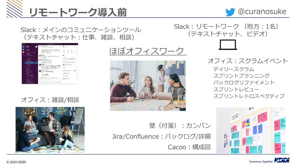 © 2020 KDDI @curanosuke オフィス︓雑談/相談 デイリースクラム スプリ...