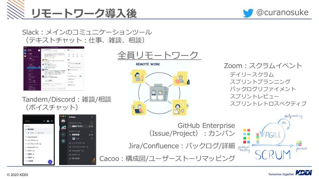 © 2020 KDDI @curanosuke 全員リモートワーク Slack︓メインのコミュ...