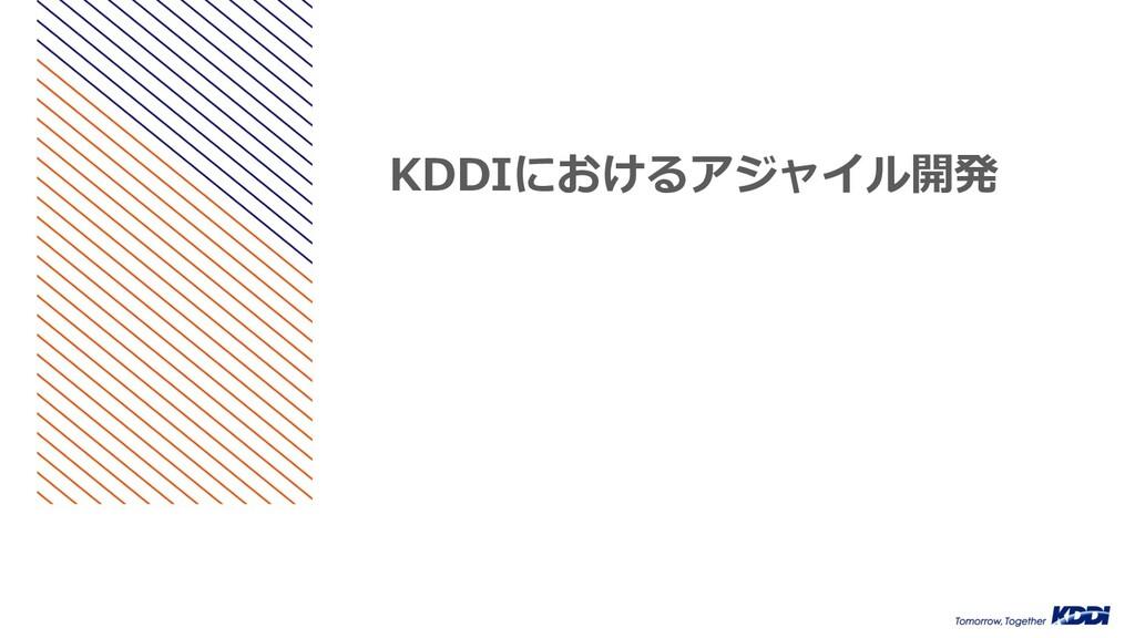 KDDIにおけるアジャイル開発