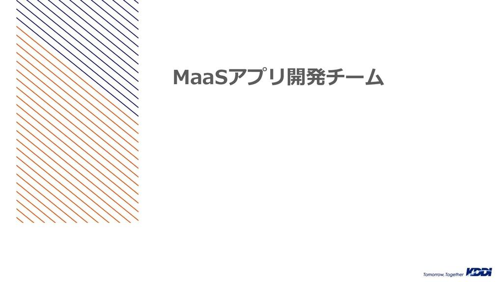 MaaSアプリ開発チーム