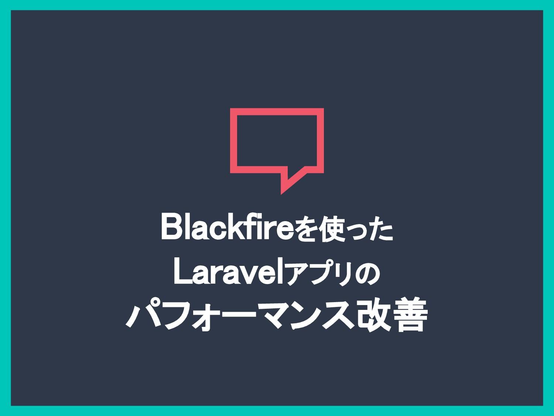 Blackfireを使った Laravelアプリ パフォーマンス改善 オールアバウト 山田亜美