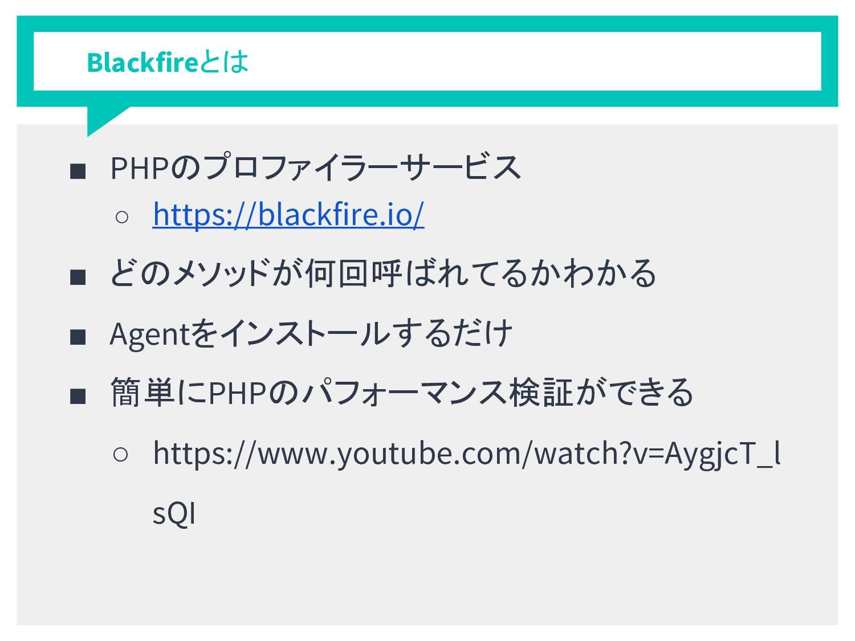 Blackfireと ■ PHP プロファイラーサービス ○ https://blackfir...