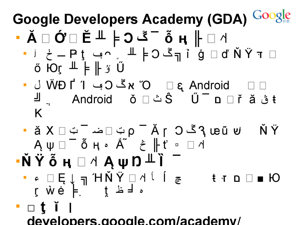 Google Developers Academy (GDA) ▪ 一 整 套各 种 开 发 ...