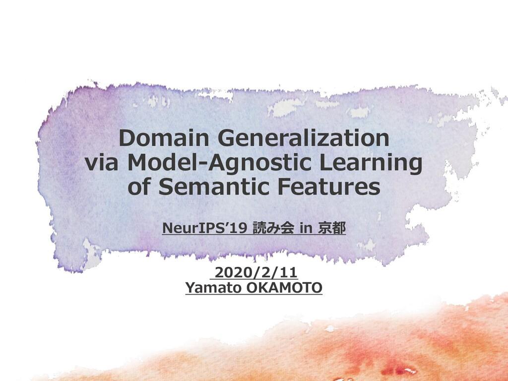 NeurIPS'19 読み会 in 京都 2020/2/11 Yamato OKAMOTO D...