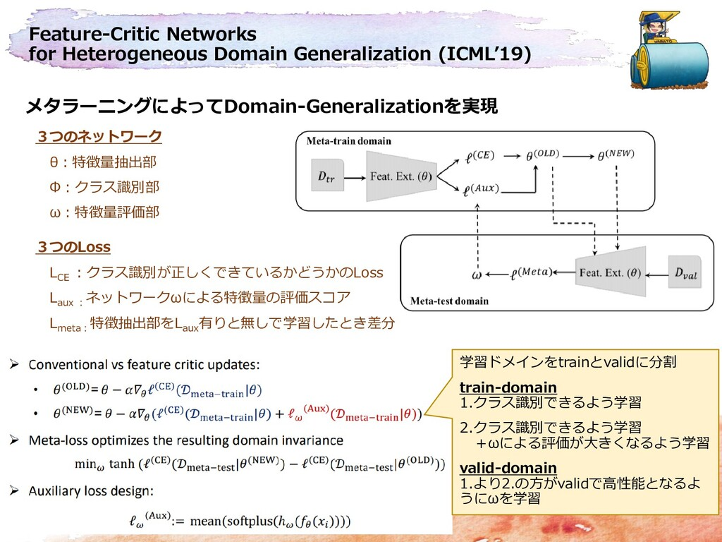 Feature-Critic Networks for Heterogeneous Domai...
