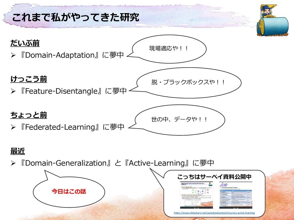 これまで私がやってきた研究 だいぶ前  『Domain-Adaptation』に夢中 けっこ...