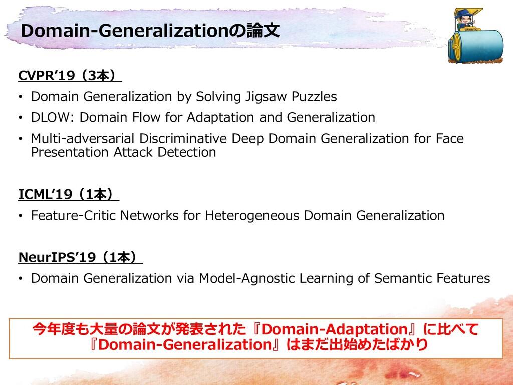 Domain-Generalizationの論文 CVPR'19(3本) • Domain G...