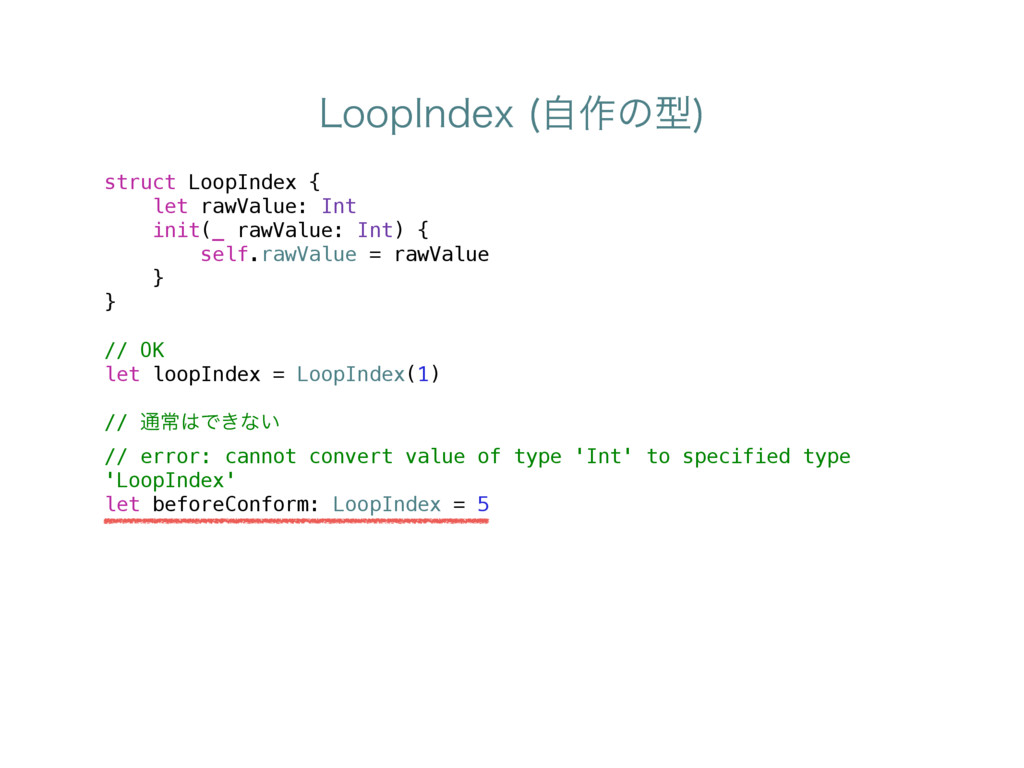 struct LoopIndex { let rawValue: Int init(_ raw...
