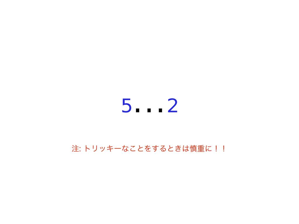 5...2 τϦοΩʔͳ͜ͱΛ͢Δͱ͖৻ॏʹʂʂ