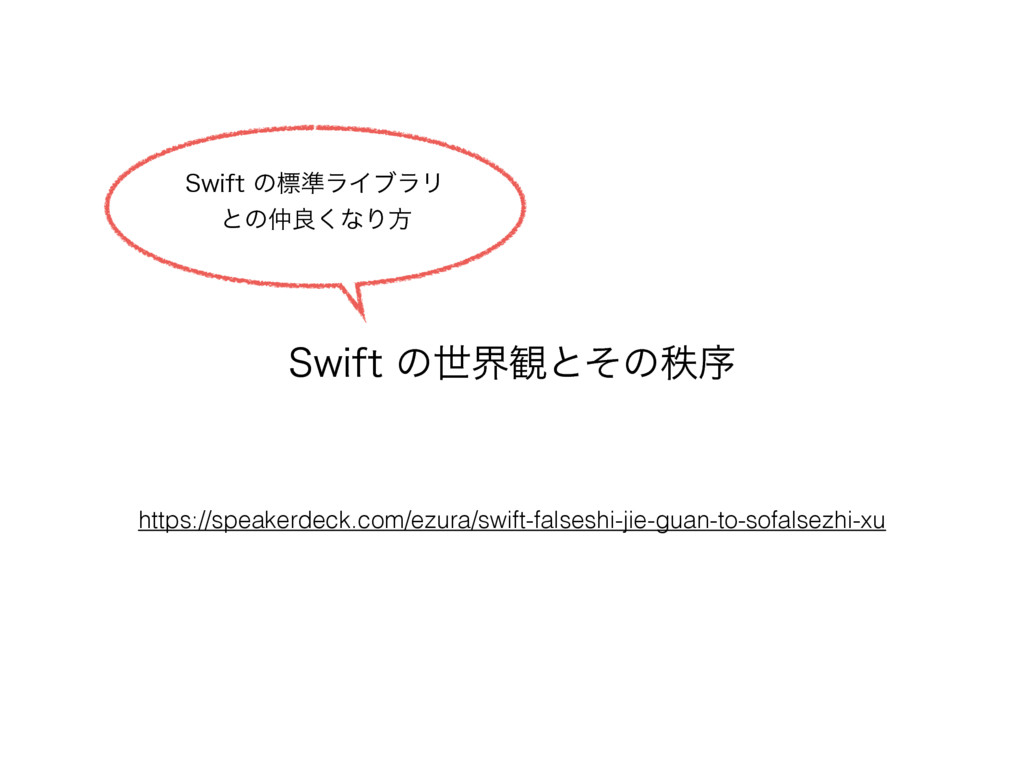 https://speakerdeck.com/ezura/swift-falseshi-ji...