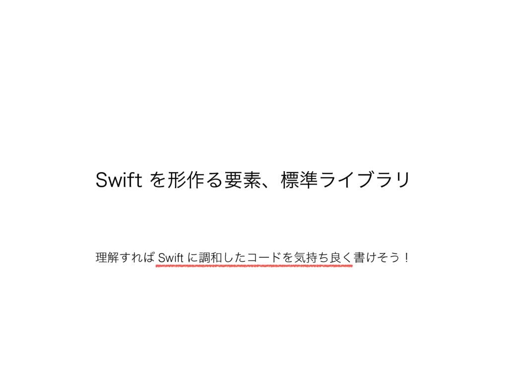 4XJGUΛܗ࡞Δཁૉɺඪ४ϥΠϒϥϦ ཧղ͢Ε Swift ʹௐͨ͠ίʔυΛؾͪྑ͘...