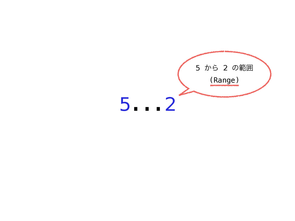 5 ͔Β 2 ͷൣғ (Range) 5...2