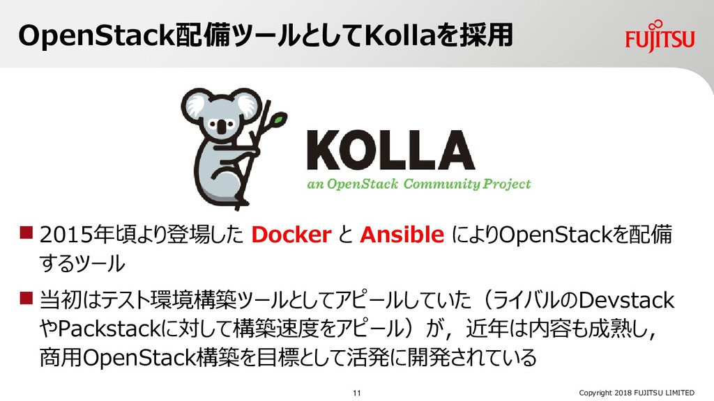 OpenStack配備ツールとしてKollaを採用 Copyright 2018 FUJITS...