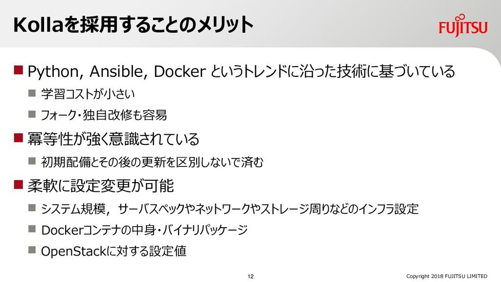 Kollaを採用することのメリット  Python, Ansible, Docker という...