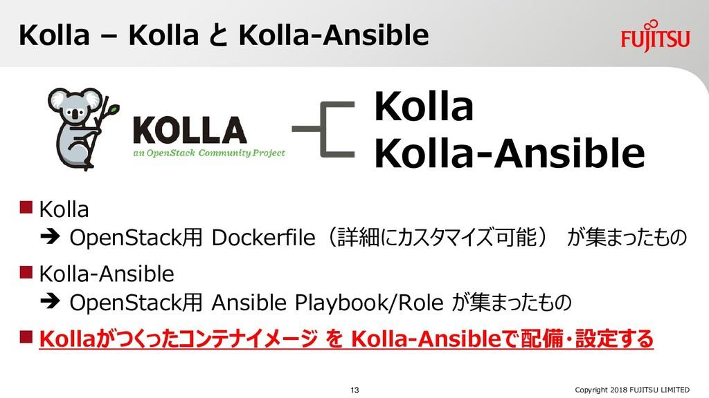 Kolla – Kolla と Kolla-Ansible  Kolla  OpenSta...