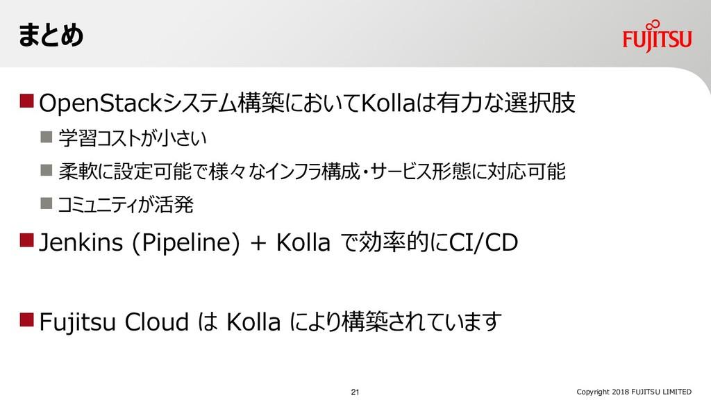 まとめ OpenStackシステム構築においてKollaは有力な選択肢  学習コストが小さ...