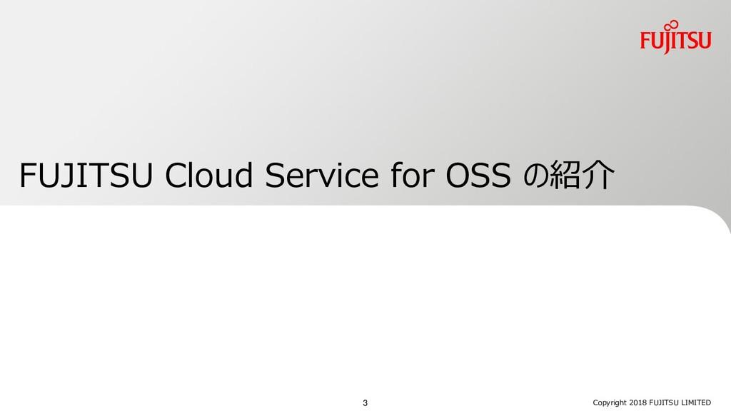 FUJITSU Cloud Service for OSS の紹介 Copyright 201...