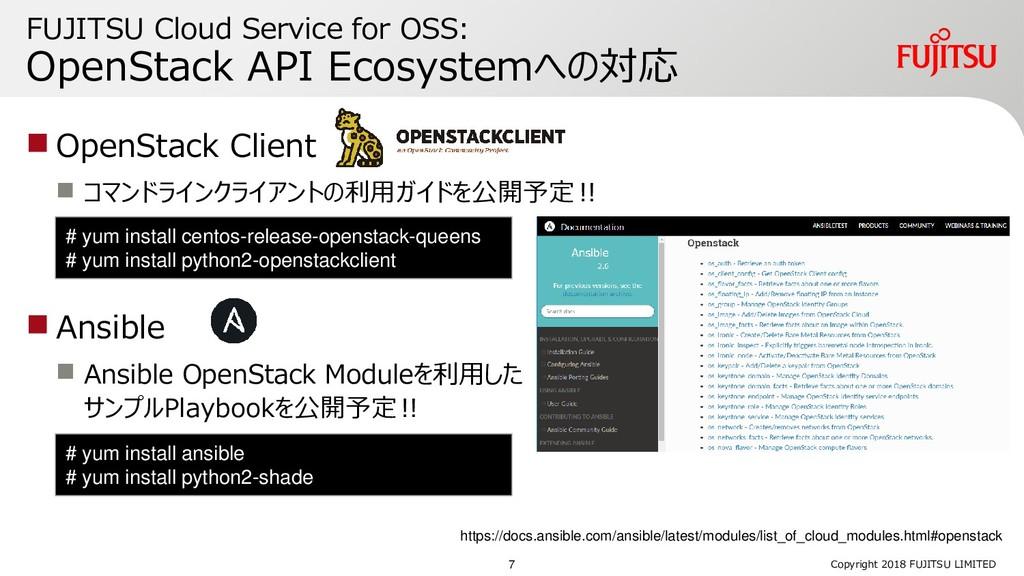 FUJITSU Cloud Service for OSS: OpenStack API Ec...
