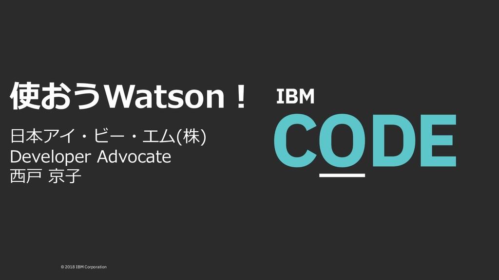 () ( © 2018 IBM Corporation