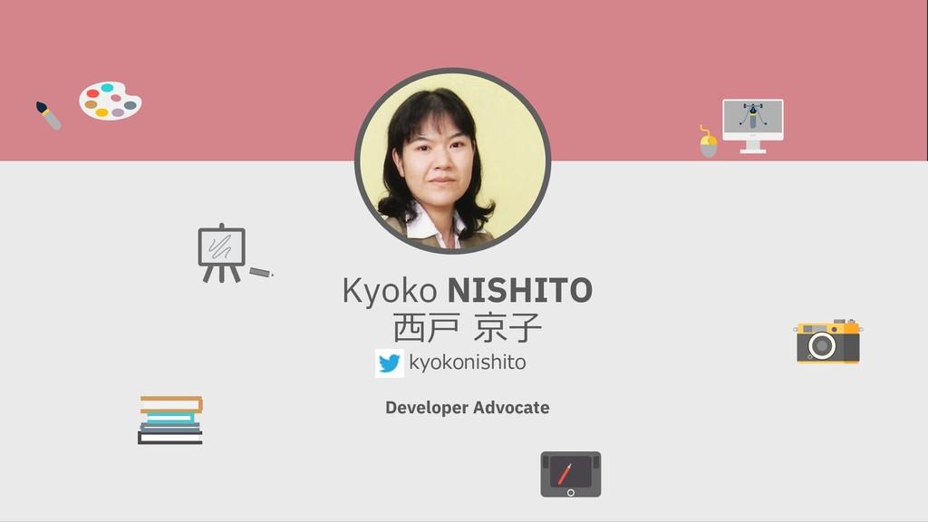 Kyoko NISHITO     Developer Advoc...