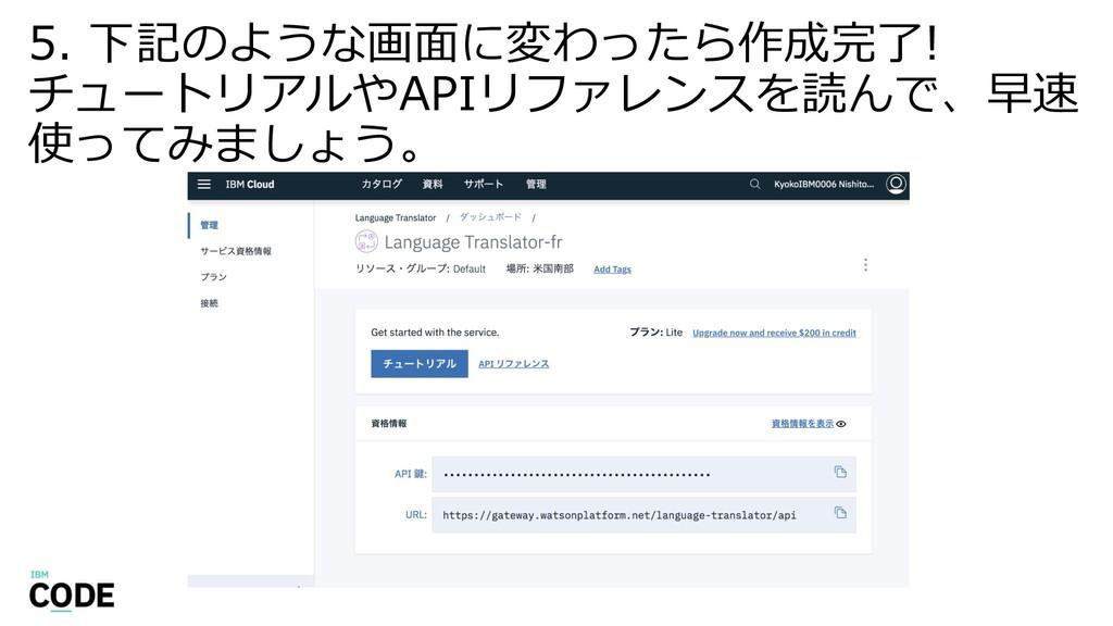 ! 5 . I A A P 32 © 2018 IBM Corporation