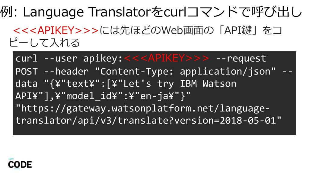 P E I < AK: 33 © 2018 IBM Corporation curl --us...