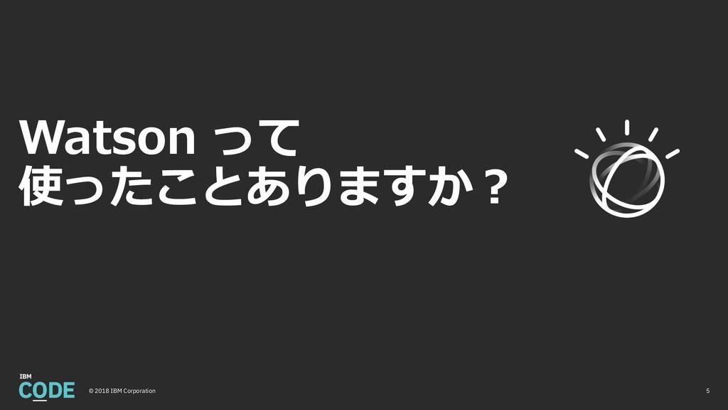 5 © 2018 IBM Corporation