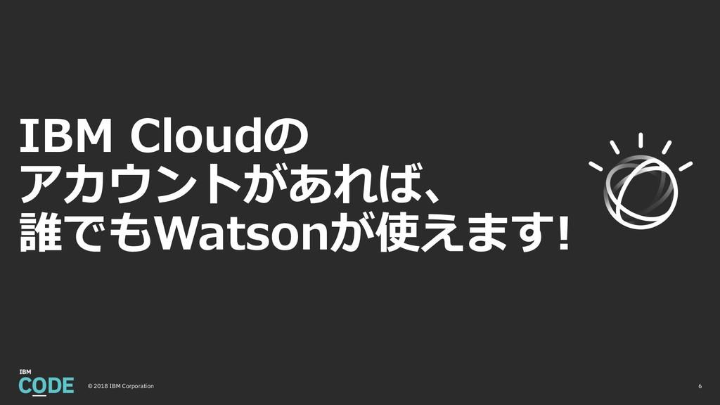 6 ! © 2018 IBM Corporation