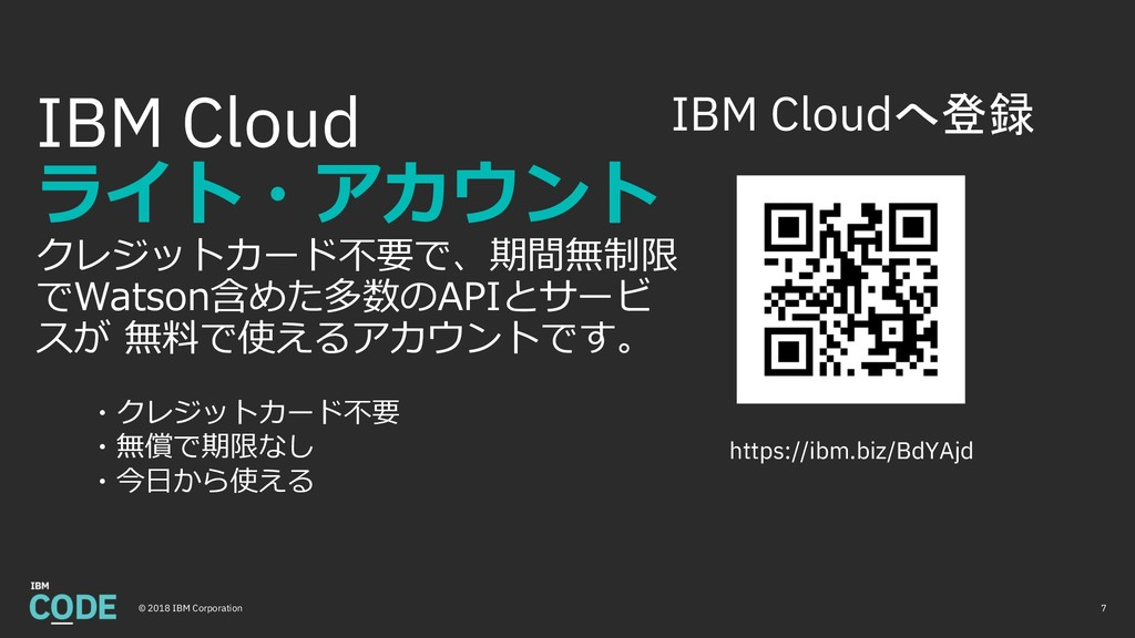 7 © 2018 IBM Corporation A P I IBM Cloud ...
